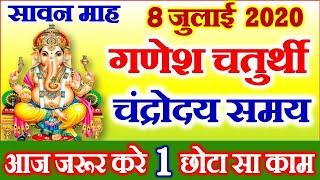 Sawan Sankashti Chaturthi 2020 in July | Sawan Chaturthi Date Time 2020 | सावन संकष्टी पूजा विधि
