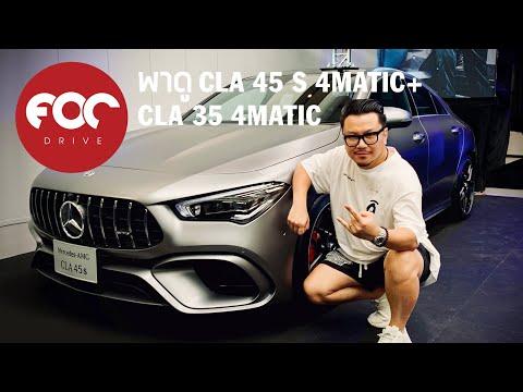พาไปดู Mercedes-AMG CLA 45 S 4MATIC+ ราคา 4.999 ล้านบาท / CLA 35 4MATIC ราคา 3.999 ล้านบาท