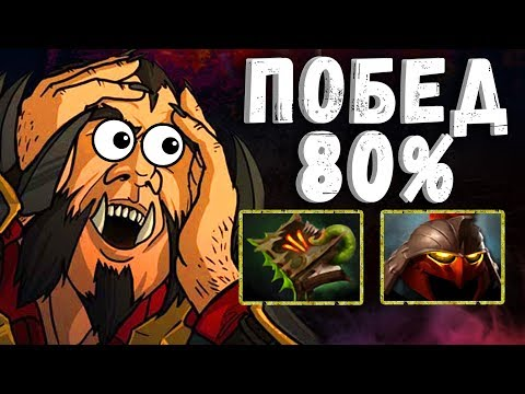 видео: МЕТА ПАТЧА ЛИКАН ДОТА 2 - meta lycan dota 2