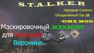 Маскировочный экзоскелет для генерала Воронина(, 2016-07-28T08:44:47.000Z)