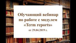 Обучение по работе с в модуле «Term reports»