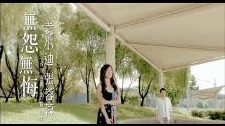 袁小迪VS張蓉蓉-無怨無悔(官方完整版MV)HD