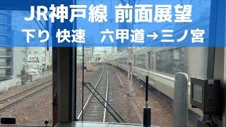 【JR神戸線 前面展望】 下り 快速(六甲道→三ノ宮)