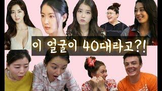 [꿀잼2탄] 한국 여자 연예인들의 나이를 맞춰본 외국인들의 반응 ㅋㅋㅋ / Guessing Korean…