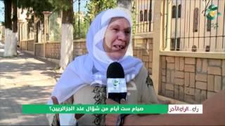 رأي و رأي أخر - صيام ست أيام من شوال عند الجزائرين؟