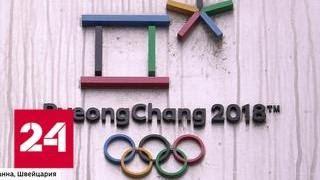 Поедет ли российская сборная на Олимпиаду в Пхенчхан: мнения спортсменов - Россия 24