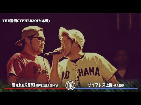 THE罵倒CYPHER2017 《本戦》 【漢 a.k.a. GAMI vs サイプレス上野】