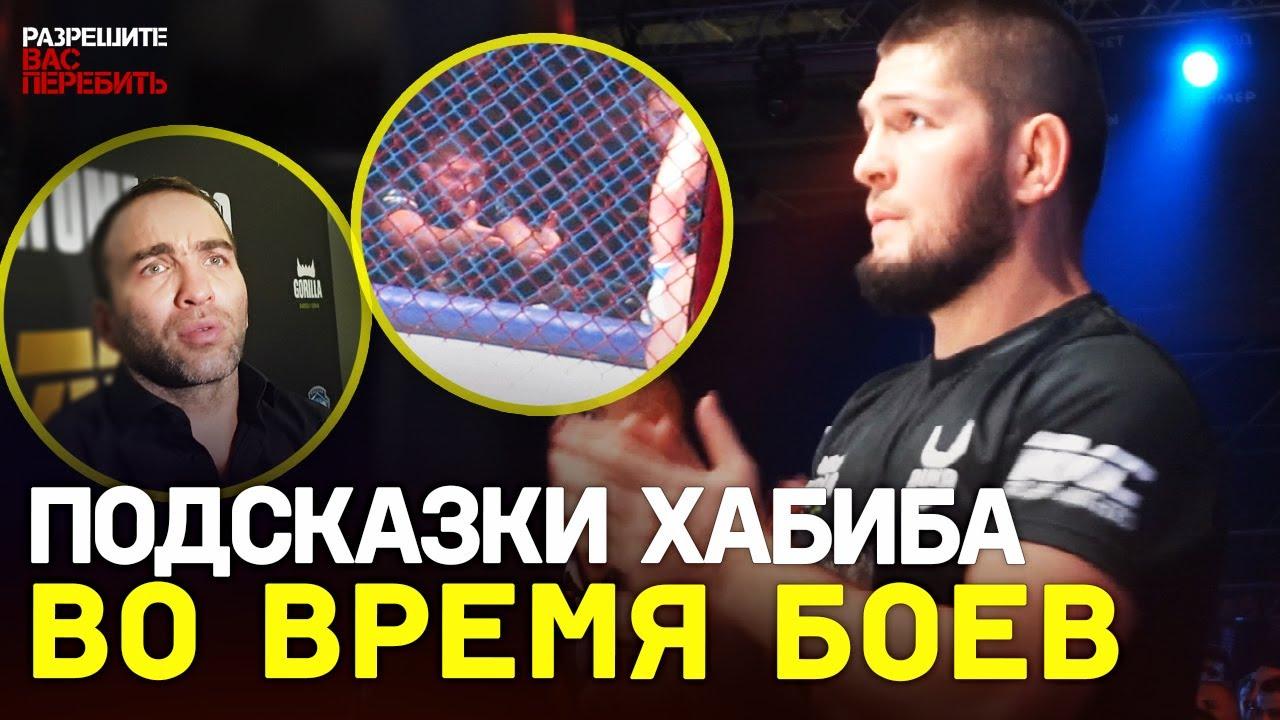 ТАКОГО Хабиба вы еще НЕ ВИДЕЛИ // КАМИЛ – про поражение Завурова и фанатов из Таджикистана