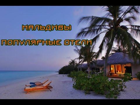 Мальдивы. Самые популярные отели