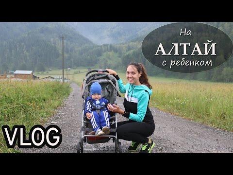 АЛТАЙ: что посмотреть с ребенком? Где жить? ЧЕМАЛ.