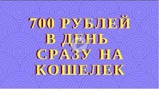 Сайт, где платят 700 рублей в день сразу на кошелек! Проект Win Coin