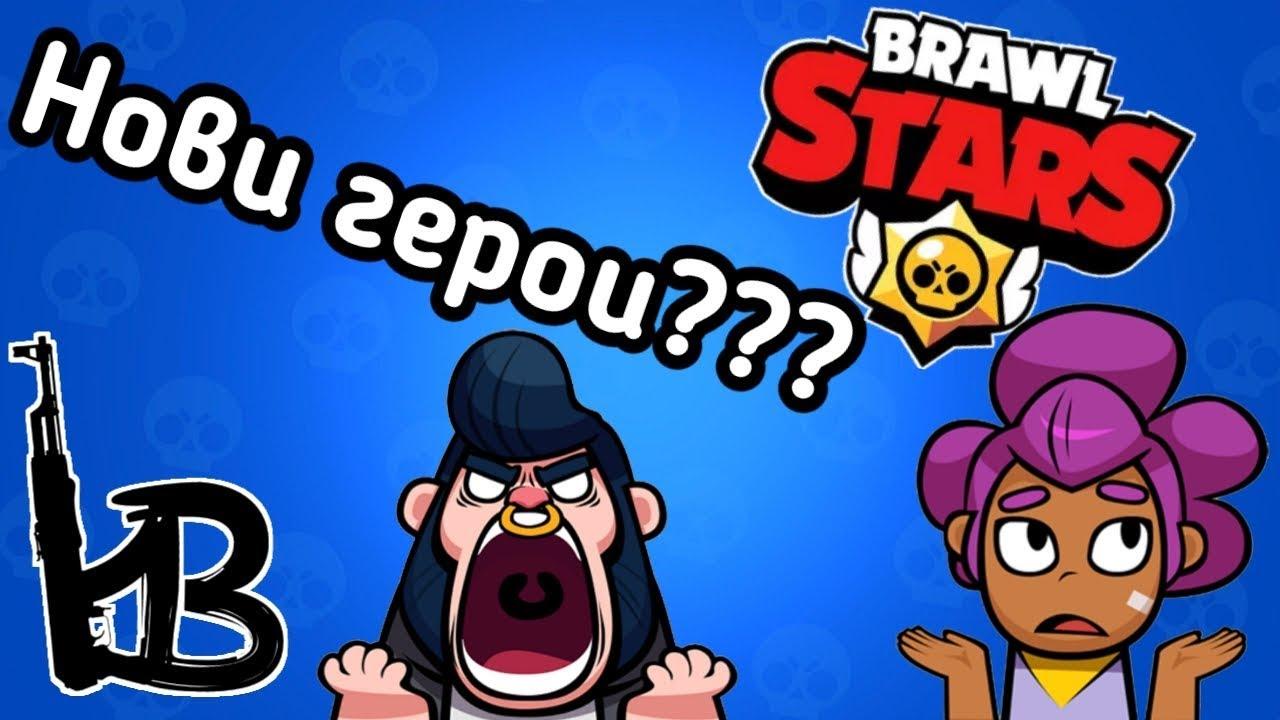 Мега Як Ънбоксинг|BRAWL STARS|2 Нови герои??? - YouTube
