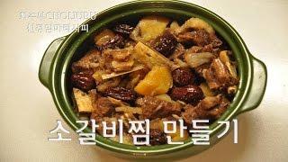 소갈비찜 만들기 - 친정엄마레시피 korean food recipe