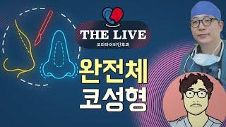 [THE LIVE #4] 대구 완전체 코성형! 코의 바…