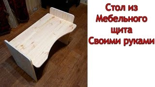 DIY  Как сделать детский стол из мебельного щита своими руками