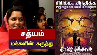 """SANGU CHAKKARAM"" Movie Public Opinion at Sathyam Theatre 