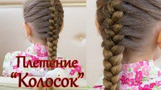 """Плетение """" колосок """"( русская коса ) Ежедневная прическа для школьниц"""