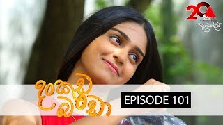 Dankuda Banda Sirasa TV 12th July 2018 Ep 101 [HD] Thumbnail