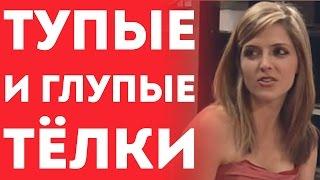 Тупые И Глупые Девушки - Парни В Шоке (Пранки Прик...