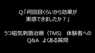 Q2:「何回目くらいから効果が実感できましたか?」 うつ磁気刺激治療(TMS)  体験者へのQ&A よくある質問 thumbnail