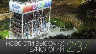 Новости высоких технологий #237: суперкомпьютер Говорун и автомат по продаже авто