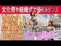【ディズニーダンス】イッツ・ベリー・ミニー!振り付け【文化祭】【結婚式】解説あり