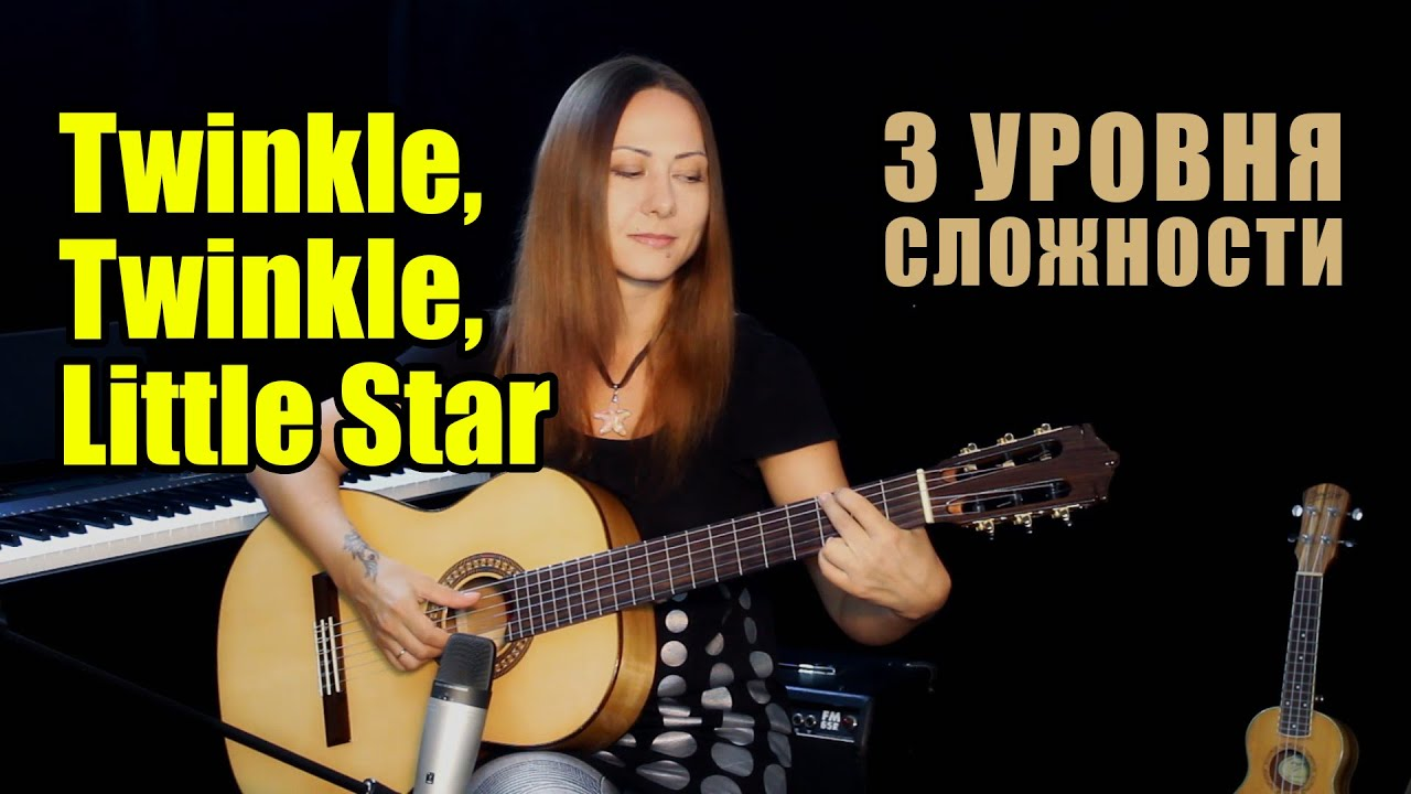 Twinkle, Twinkle, Little Star (3 уровня сложности) | Ноты Табы Разбор