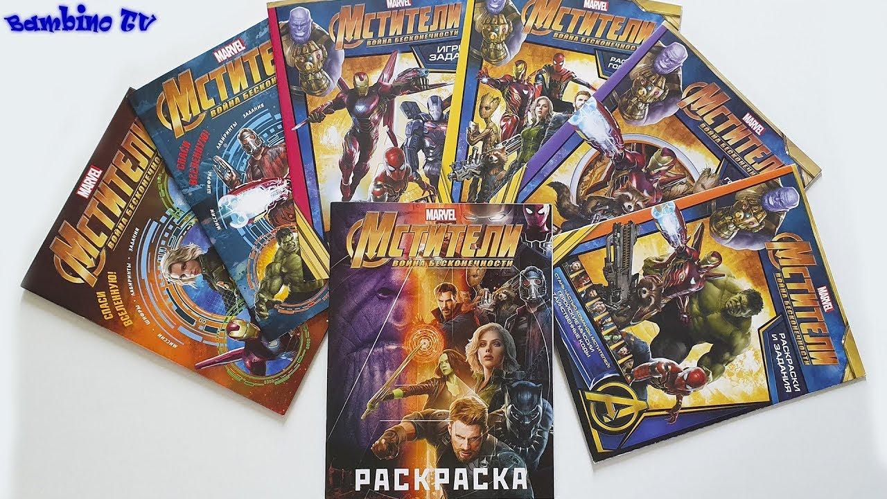 мстители Marvel война бесконечности коллекция журналов раскраски для детей Avengers