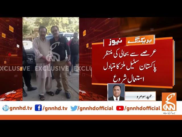 PTI Government's unique achievement regarding Pakistan Steel Mills   GNN   24 January 2020