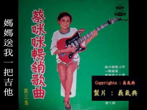 近代懷念(老)歌之原唱 - 蔡咪咪 - 媽媽送我一把吉他 -