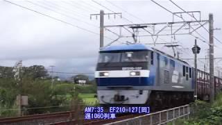 2018/09/10 JR貨物 大谷川踏切から1071レと遅れ1060レ
