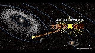 国立天文台三鷹地区特別公開 三鷹・星と宇宙の日2018 講演1の様子をネ...