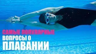 Плавание - всё что вы хотите знать: хлорка, страх воды, как быстрее научиться плавать