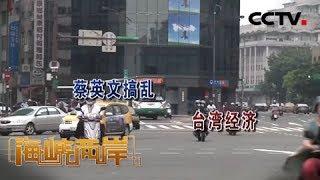 《海峡两岸》 20191229| CCTV中文国际