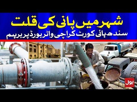 Karachi Water Shortage Problems