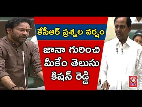 BJP MLA Kishan Reddy Vs CM KCR On Congress MLAs Komatireddy And Sampath's Expulsion From TS Assembly