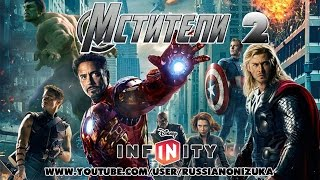 Мстители (The Avengers) прохождение #2