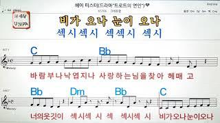 헤이 미스터/크레용팝노래방, 가라오케, 코드 큰 악보,반주,가사Karaoke, Sheet Music, Cho…