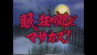 1989年06月22日OA 一部CMカット 音声修正版でよろしければ HDって言って...