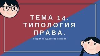 Тема 14. Типология права. Теория государства и права