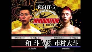 05 和斗(井上道場) vs 市村大斗(多田ジム)