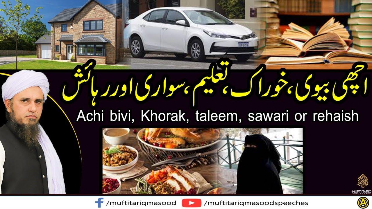 Achi Bivi | Good Wife |  Mufti Tariq Masood Speeches 🕋