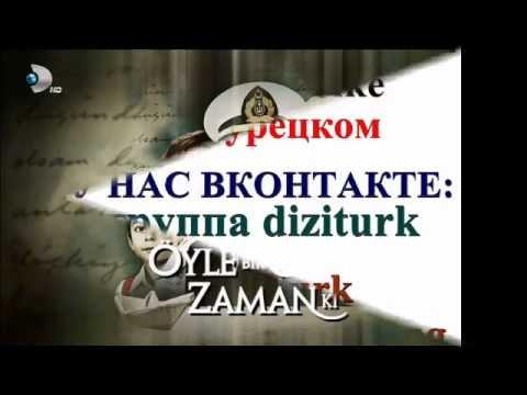 Турецкие сериалы и фильмы