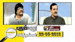 Pudhu Pudhu Arthangal 22nd May 2016 – Puthiya Thalamurai TV
