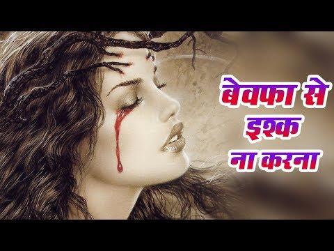 Bewafa Se Kabhi Ishq Naa Karna | Mata Raut | Sai Recordds | Hindi Sad Songs 2018