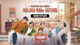 Chn S Chn T Vn Jpn Eng Kr Sub 좌충우돌 여행 시트콤 떠나야 하는 친구들 대 공 개 MP3