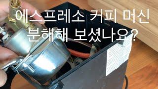 필립스 가정용 에스프레소 커피 머신 분해해서 DIY 수…