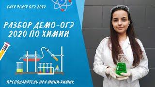 Разбор ДЕМО 2019 ОГЭ по химии | EASY PEASY
