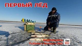 зимова риболовля. перший лід. нарешті дочекалися...