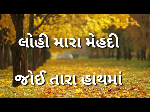 New gujarati lyrics whatsapp status | New Rakesh barot lyrics WhatsApp status | New Gujarati status